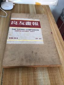 良友画报影印本(8)1931.59-64