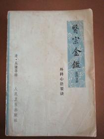 医宗金鉴(第四分册)