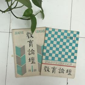 教育论坛创刊号(奇葩双胞胎创刊号)