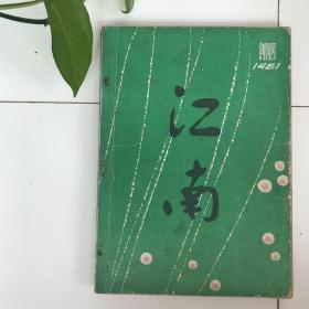 江南创刊号