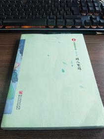 绿人家园/红帆船纯美小说