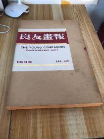 良友画报影印本(22)1939:144-149
