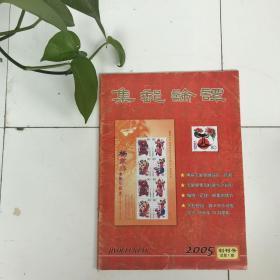 集邮论坛创刊号