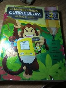 综合英语教材 基本技能课程2级(英文版)