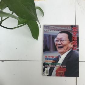 党支部书记创刊号