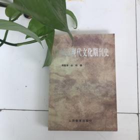 中国近现代文化期刊史