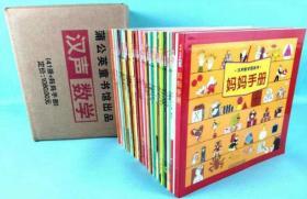 汉声数学图画书全套41册+妈妈手册 平装正版包邮 幼儿启蒙 3-7岁儿童读物 现货包邮
