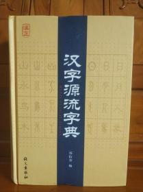《汉字源流字典》。