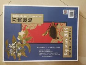 典藏读天下古美术2015.3