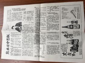 熊本日中月报 昭和59年4月1日创刊号