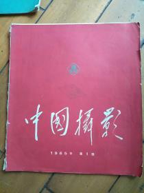 《中国摄影》1965年第1期(12开)