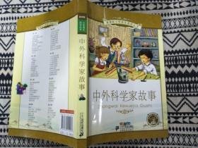 中外科学家故事(第5辑 彩绘注音版)