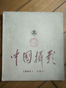《中国摄影》1964年第6期(12开)