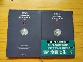 胜者的混迷(日文原版书)上下册
