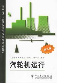 地方电厂运行人员技术等级考核题库:汽轮机运行(第2版)
