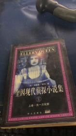 奎因现代侦探小说集8上卷