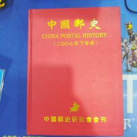 中国邮史合订本2007下