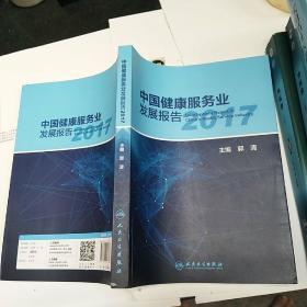 中国健康服务业发展报告2017