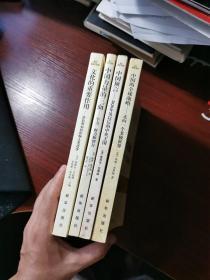 新华国际政治精品文库4册合售:中国的全球战略、中国预言、中国力量的三个方面、文化的重要作用【无涂画笔记】