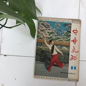 中华气功创刊号