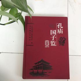孔庙国子监 丛刊