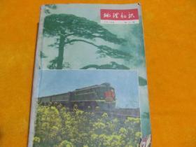 地理知识1979.1-12 1980-12合售