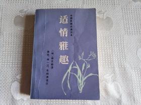 中国象棋古典丛书---适情雅趣(88年1版91年2印20000册 有瑕疵!请看书影及描述!)