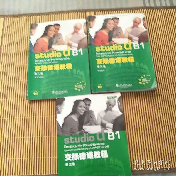 交际德语 B1级别 全套 带教师用书 内带光盘