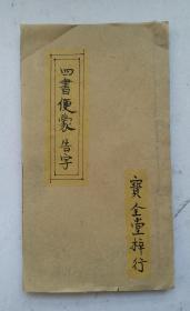 清早期木刻大字板:《四书便蒙告子》宝全堂梓行。带八卦太极图标志。