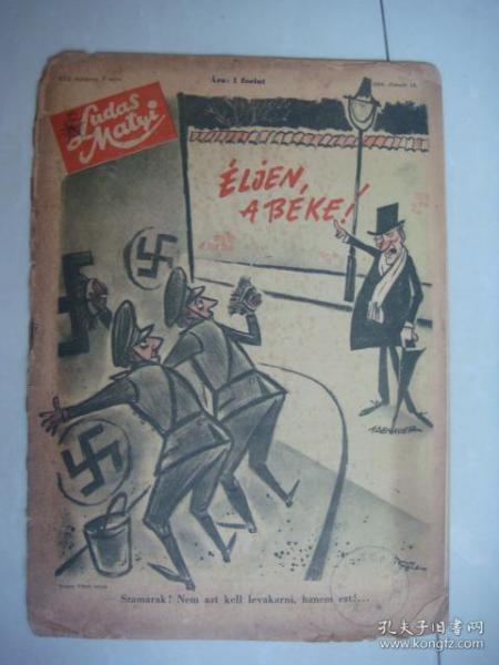 匈牙利语原版 1960年 LUDAS MATYI (Januar 28)《牧鹅少年马季》漫画 12开