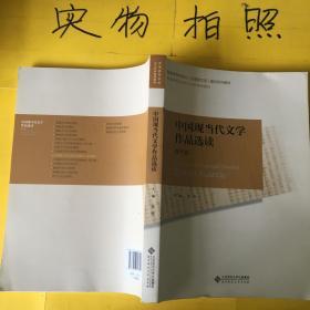 普通高等师范院校汉语言文学专业系列教材:中国现当代文学作品选读   现代卷