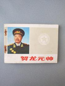 连环画 贺龙元帅