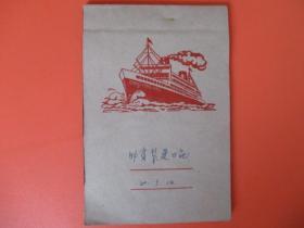 五六十年代日记本【大部分空白】