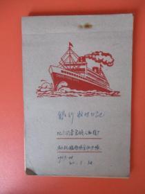 五六十年代日记本【约一半空白】