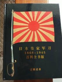 日本皇家军刀1868-1945百科全书*美国吉姆道森