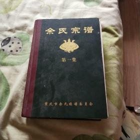 余氏宗谱 第一集 ---铁改余氏宗谱 黄金家族 (16开 精装 厚928页)