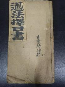 B1084 福清庐溪《过法择日书》8筒子页。
