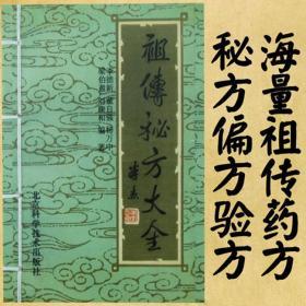 祖传秘方大全1989年版民间献方集成每个秘方都注有来源和疗效