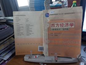 西方经济学(微观部分)