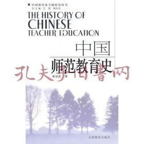 中国师范教育史
