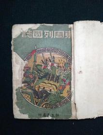 宣纸本 东周列国志 下册 有破损