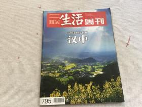 《三联生活周刊》 2014年 795