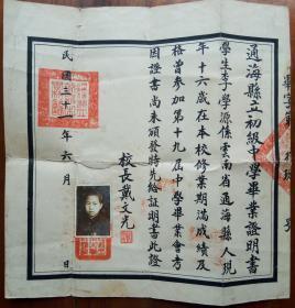 民国31年云南通海县立初级中学毕业证明书