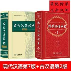 现代汉语词典(第7版)古代汉语词典(第2版)