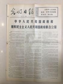 中华人民共和国政府和朝鲜民族主义人民共和国政府联合公报。