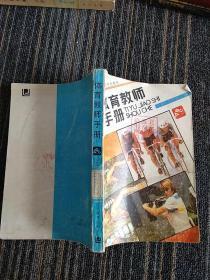 体育教师手册