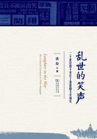 乱世的笑声:二十世纪四十年代上海喜剧文学研究