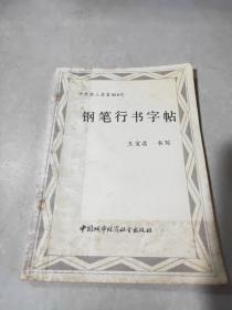 钢笔行书字帖(中外名人名言500句)