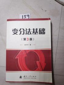 变分法基础(第3版)