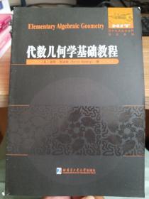 代数几何学基础教程